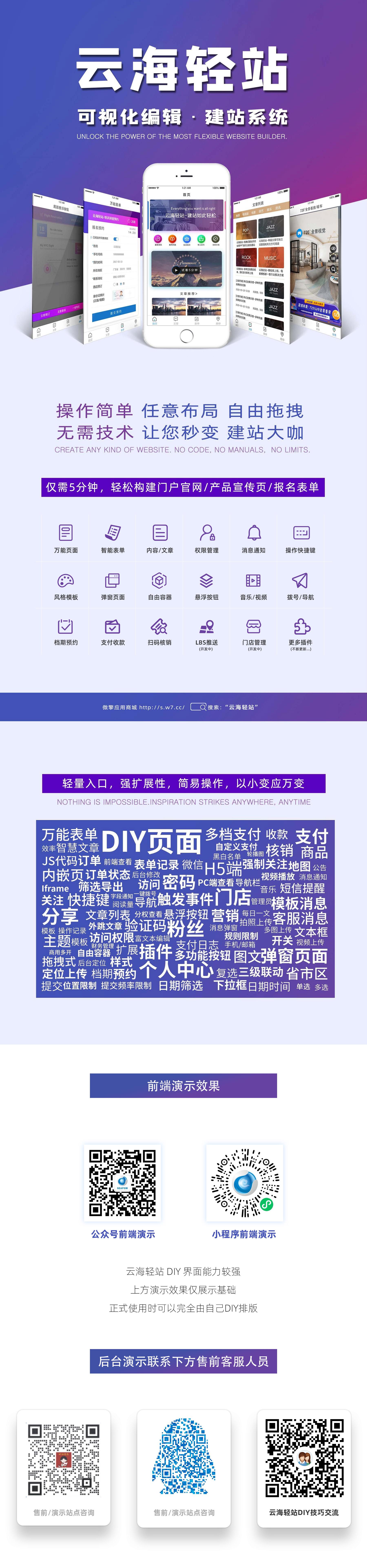 【公众号源码】云海轻站V1.7.1版本(新增权限管理之插件权限设置)-闲人源码