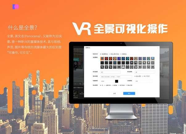 【公众号源码】VR全景可视化制作1.0.5版本(智能化的后台管理)-闲人源码
