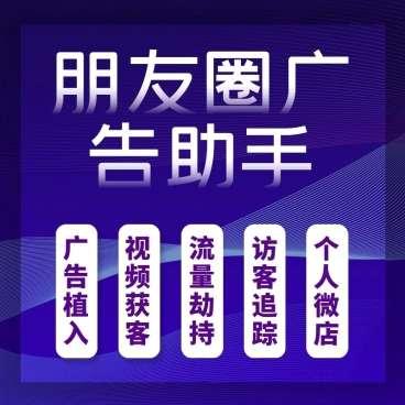 【公众号源码】朋友圈广告12.8版本(优化名片里的公司名字显示)-闲人源码