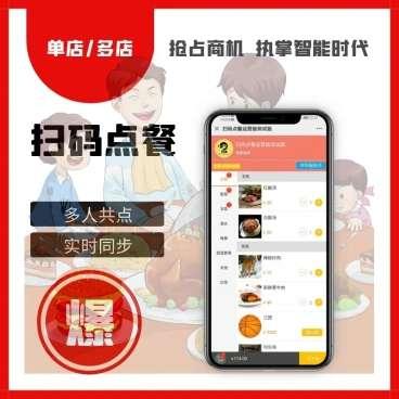 【公众号源码】云好客扫码点餐运营版4.7.0版本(优化支付系统)-闲人源码